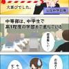 ブログ記事:小学