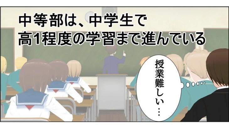 中高一貫高校の高校から編入は授業についていくのが大変だという漫画