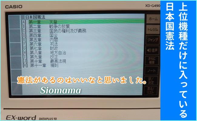 XD-G4900に入っている日本国憲法の画面の写真