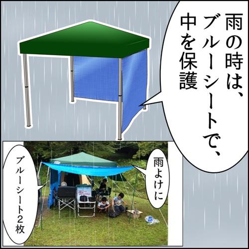 ワンタッチタープは雨の時、サイドにブルーシートをつけると雨よけになって良いと説明しているイラスト