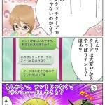 義理の妹がテントとサンシェードを勘違いしていたという漫画_002