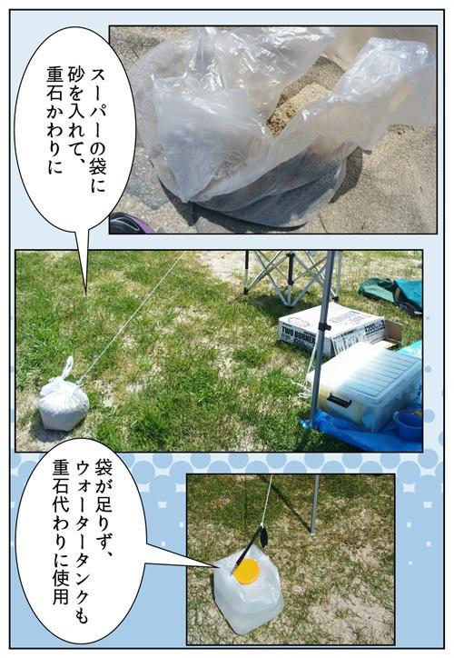 ペグの代わりに砂や水を重しにして固定している写真