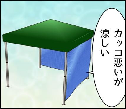 日影を増やすためブルーシートをサイドにつけているタープのイラスト