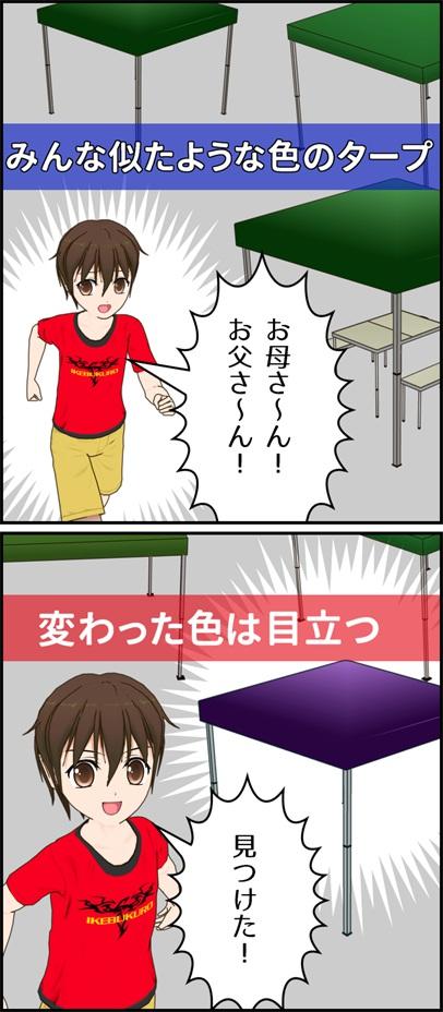 タープの色が変わっている方が子供が見つけやすいと2コマ漫画で説明