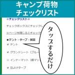 "<span class=""title"">キャンプ持ち物チェックリスト</span>"