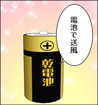 電池のイラスト