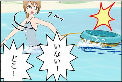 海水浴場で溺れている次男の4コマ漫画3コマ目