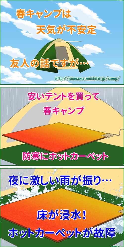 春キャンプで雨が降ってテントの中まで濡れているイラスト