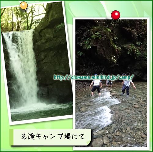 光滝寺キャンプ場で遊ぶ息子と夫の写真
