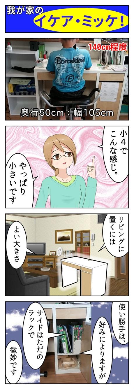 ikeaミッケ!を小4の次男に座らせたところの写真とリビングに置いた時の感想漫画