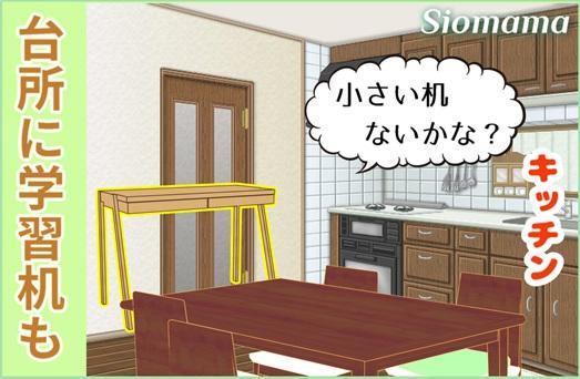 キッチンのそばに学習机を置いているイラスト