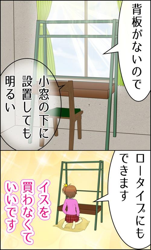 背板がない机は小窓の前に設置しても明るいと説明しているイラスト