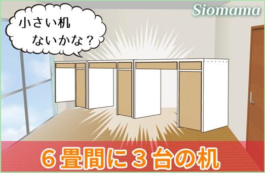 部屋が狭いでもこんなコンパクトな学習机なら置けるかも 学習