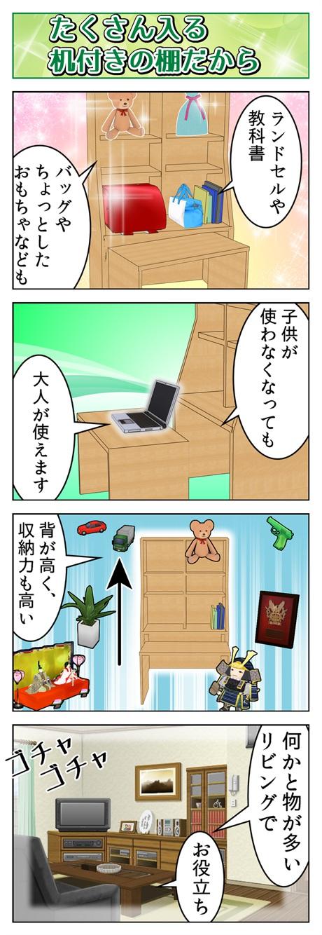 デスク付きシェルフの漫画_002