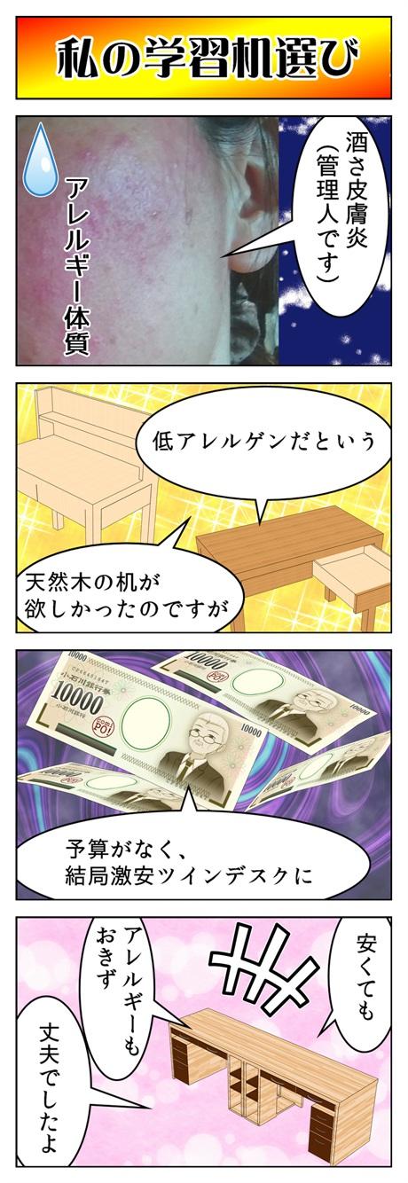 子供たちの学習机を選んだ経緯漫画_002