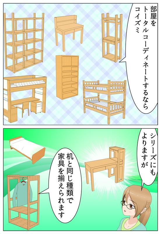 コイズミ学習机はシリーズで本棚やベッド、ハンガーラックなどがありトータルコーディネートできるという説明漫画_001