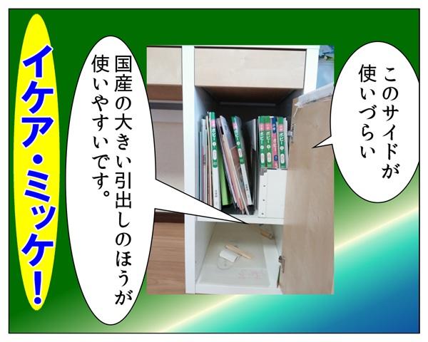 イケアの学習机はサイドがラックになっていて使いづらいと説明している写真_005