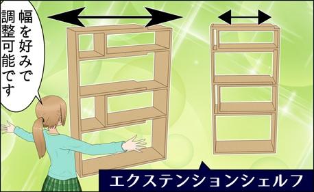 エクステンションシェルフは部屋に合わせて幅が調整できると解説しているイラスト