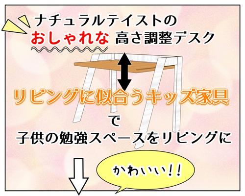 リビングに似合うキッズ家具でおしゃれにリビング学習が可能だというイラスト_001
