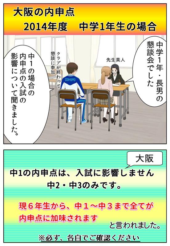 懇談会で大阪の場合の高校入試への内申点の影響について説明した漫画