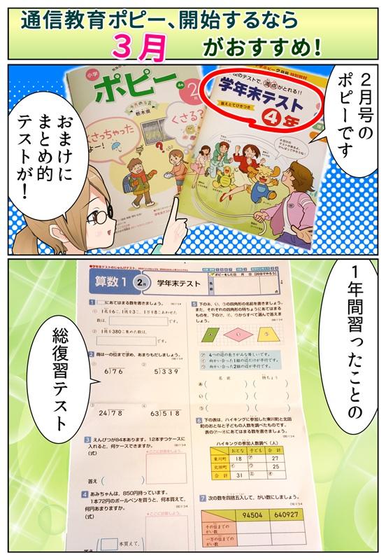 通信教育ポピーは年末度加入がお得だという漫画_001