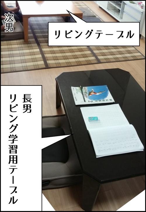 リビング学習用の少テーブル写真