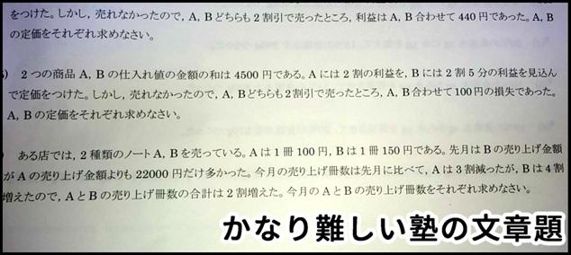 塾の数学文章問題の見本