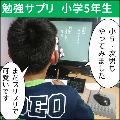 勉強サプリを小学校5年生の次男が受講している写真