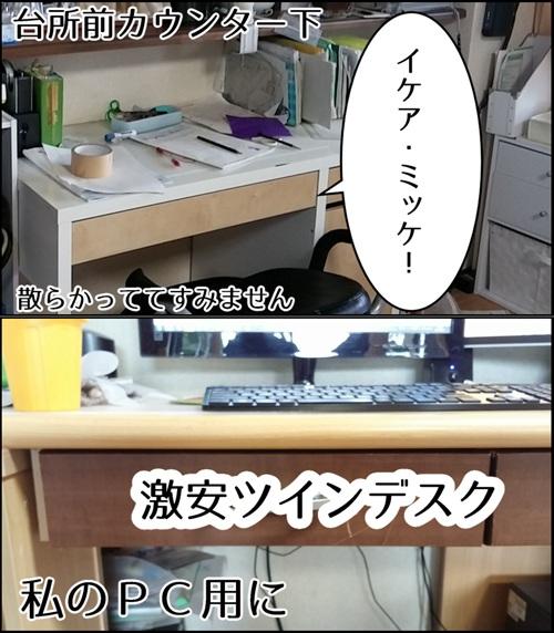 イケアの白い学習机と格安ツインデスクの写真