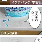 鉛筆汚れの落とし方を3コマ漫画で説明