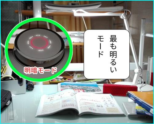 enqのLEDデスクライトを最も明るく設定して撮った息子の机の写真