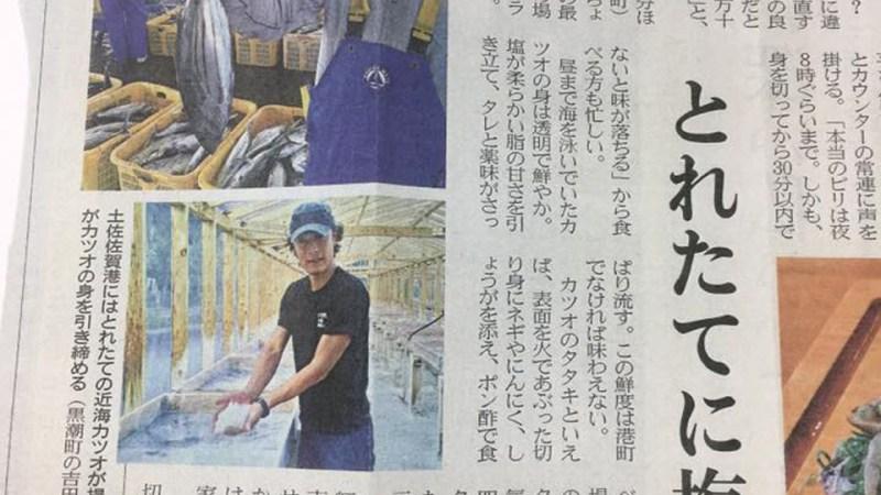 日経新聞に少しだけ