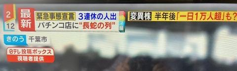 【悲報】パチ屋さんまたテレビで叩かれる