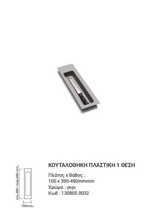 ΚΟΥΤΑΛΟΘΗΚΗ ΠΛΑΣΤΙΚΗ EUROFIT 100X490MM ΓΚΡΙ