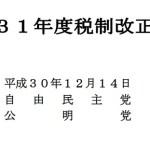 その他の金融証券税制の改正<その2>(平成31年度税制改正)