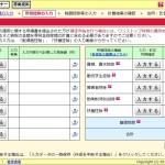 国税庁ホームページの確定申告書等作成コーナーの入力方法(医療費控除入力編)