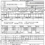 「給与所得の源泉徴収票」の見方