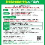 10万円給付金の申請方法