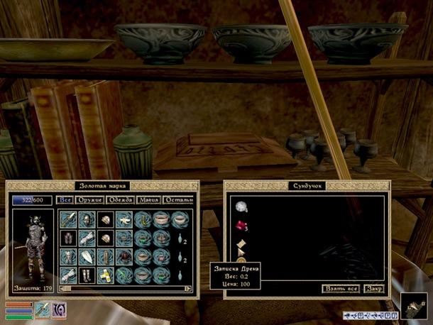 Morrowind-ScreenShot 115 (5)