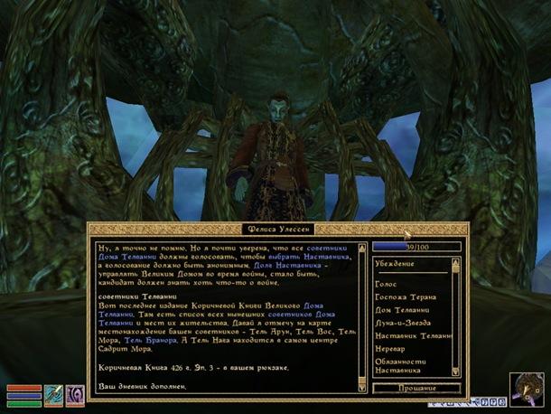 Morrowind-ScreenShot 154