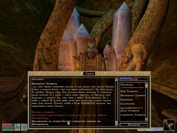 Morrowind-ScreenShot 159