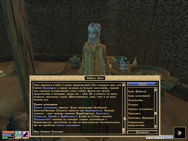 Morrowind-ScreenShot 171
