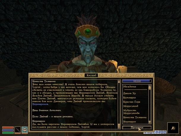 Morrowind-ScreenShot 188 (29)