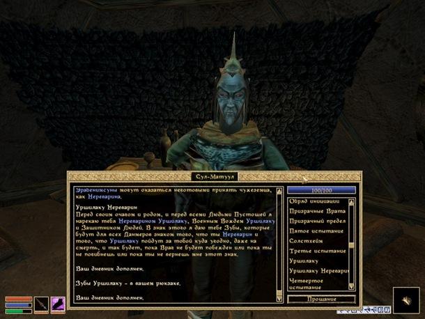 Morrowind-ScreenShot 188 (33)