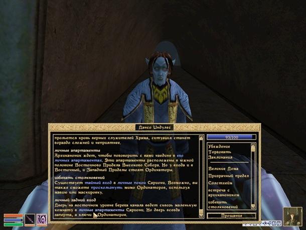 Morrowind-ScreenShot 188 (36)