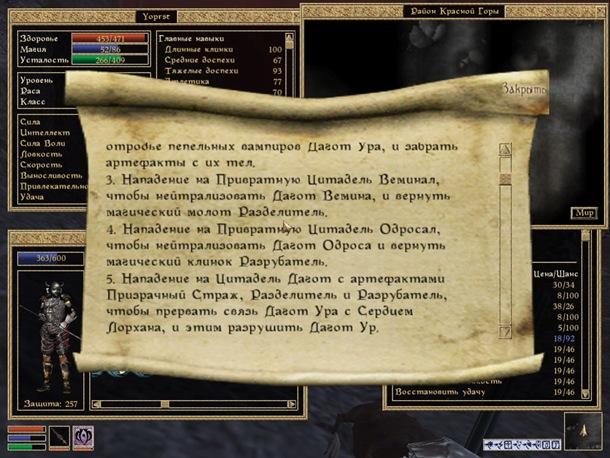 Morrowind-ScreenShot 188 (44)