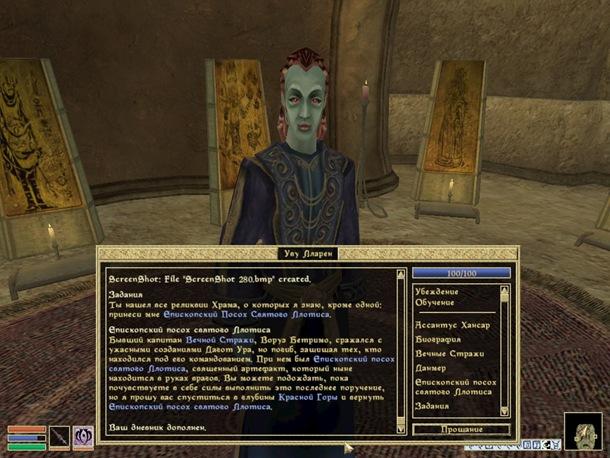 Morrowind-ScreenShot 270- (11)