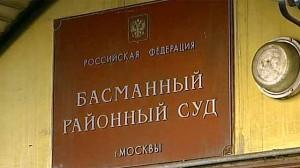 Басманный_суд