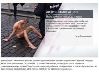 Pavlensky_Art_Actions3
