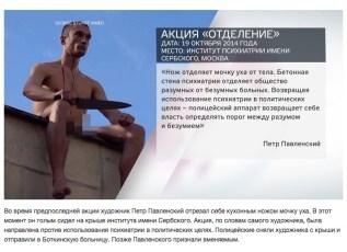 Pavlensky_Art_Actions5